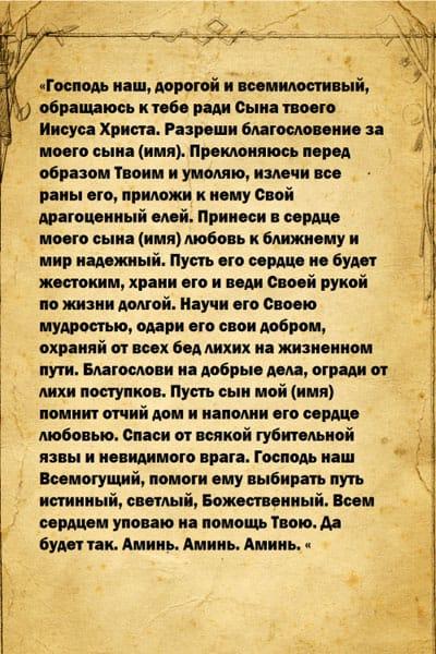 Православная сильная молитва матери о сыне на все случаи