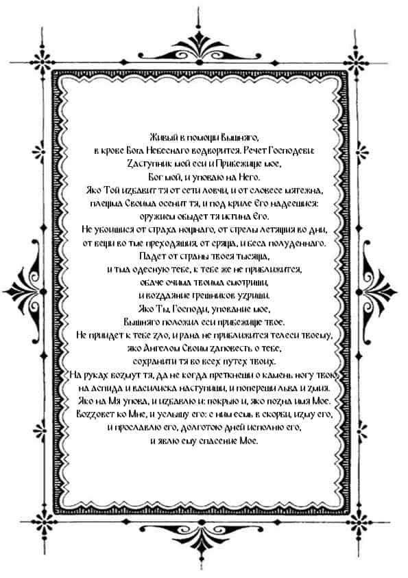 Распечатать псалом 90 на русском языке