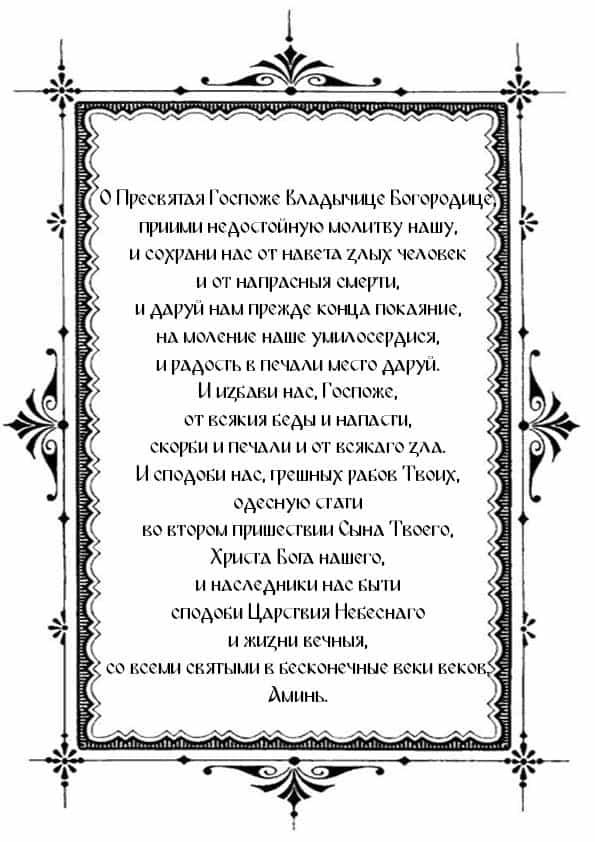 Распечатать молитву Иверской Божьей Матери о помощи