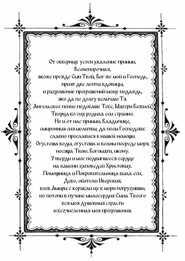 """Распечатать Песнь 1. Глас 8 """"Иверской"""" Божьей Матери"""