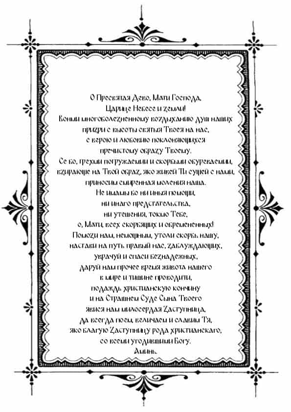 Распечатать самую сильную молитву Иверской Божьей Матери об исцелении и здравии с переводом на русский язык