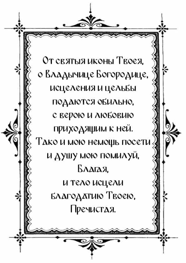 """Распечатать Тропарь, глас 1 """"Иверской"""" Божьей Матери"""