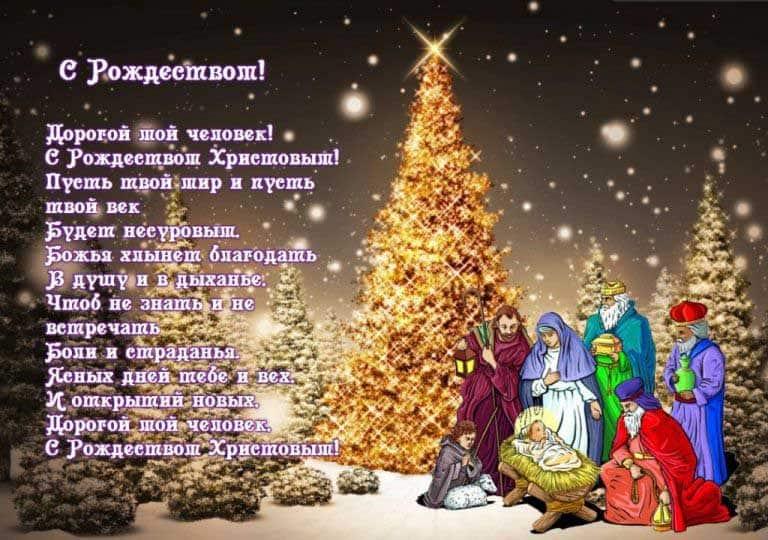 Скачать рождественскую открытку с поздравлением