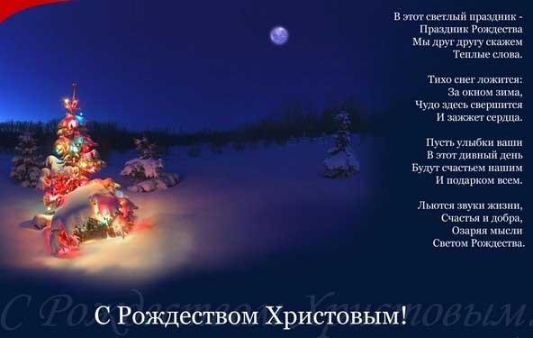 Скачать открытку с поздравлением с Рождеством