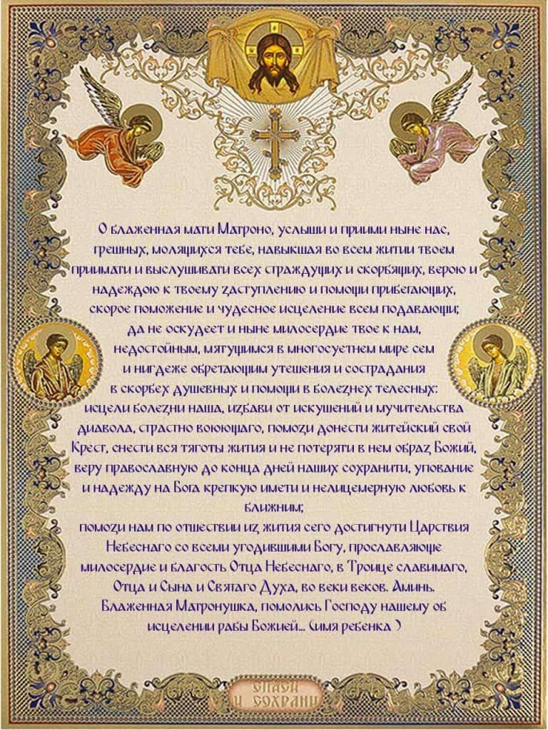 Скачать на телефон сильную молитву святой Матроне о дочери