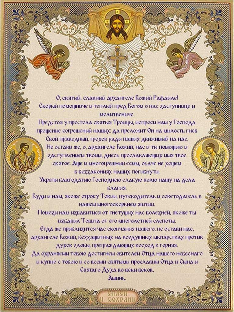 Скачать на телефон сильную молитву святому Архангелу Рафаилу о женитьбе