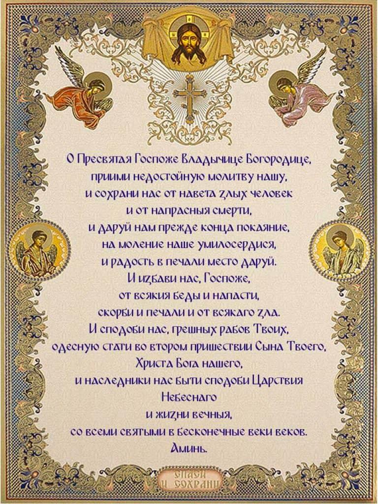 Скачать молитву Иверской Божьей Матери о помощи