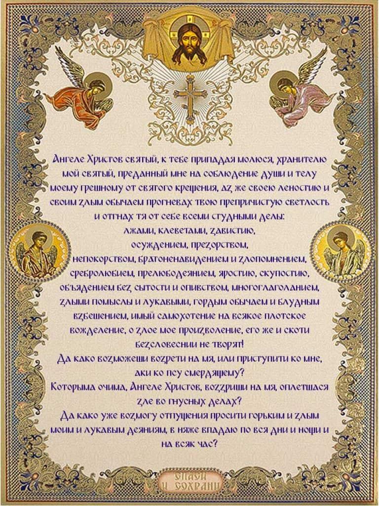 Скачать на телефон молитву Ангелу-хранителю