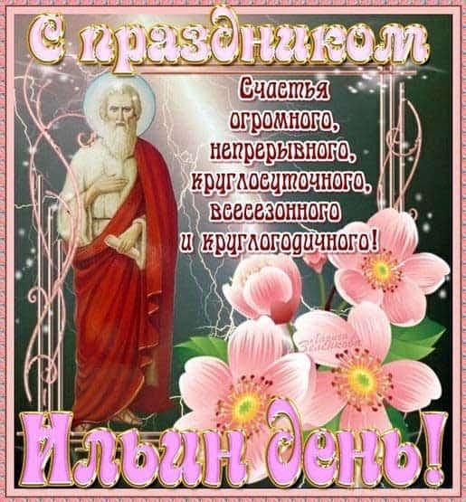 Скачать поздравление с праздником Илии пророка