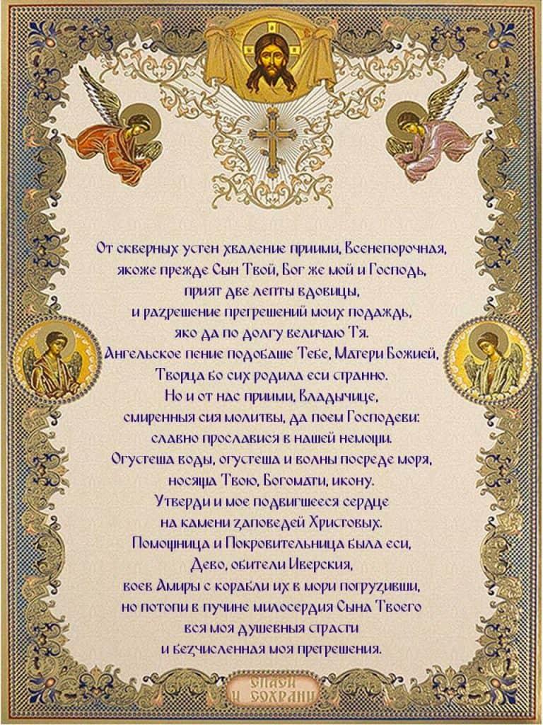 """Скачать Песнь 1. Глас 8 """"Иверской"""" Божьей Матери"""