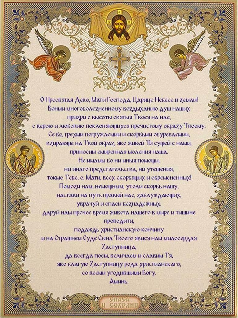 Скачать самую сильную молитву Иверской Божьей Матери об исцелении и здравии с переводом на русский язык