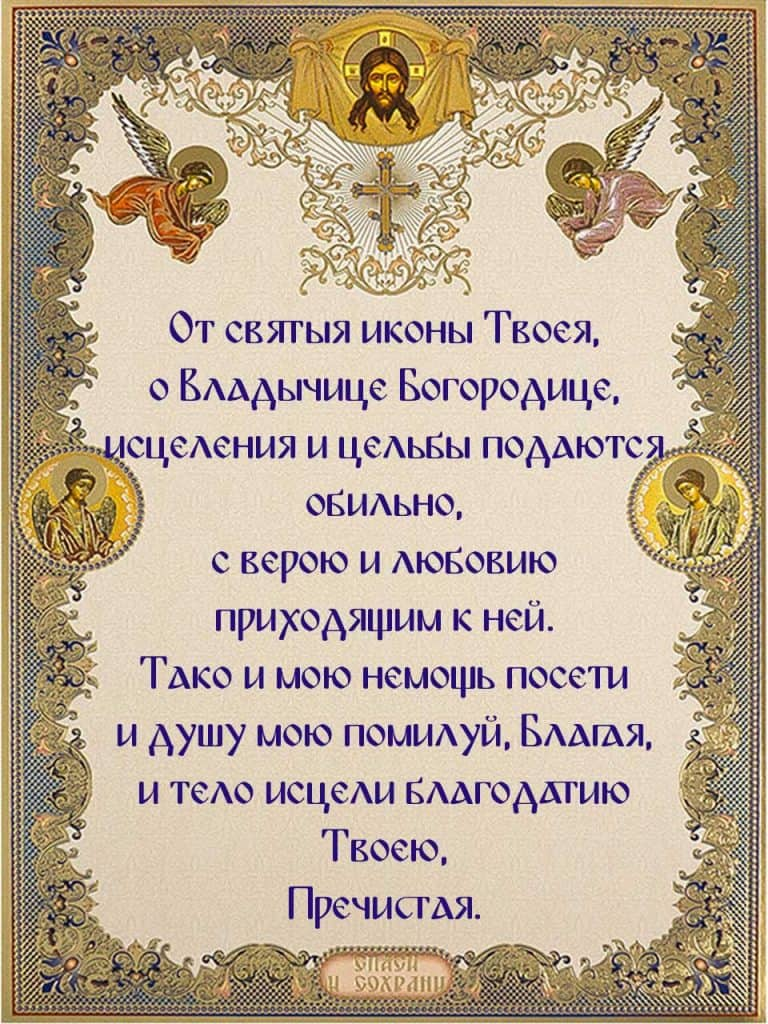 """Скачать Тропарь, глас 1 """"Иверской"""" Божьей Матери"""