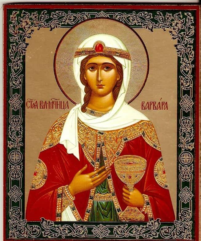 Великомученице Варваре