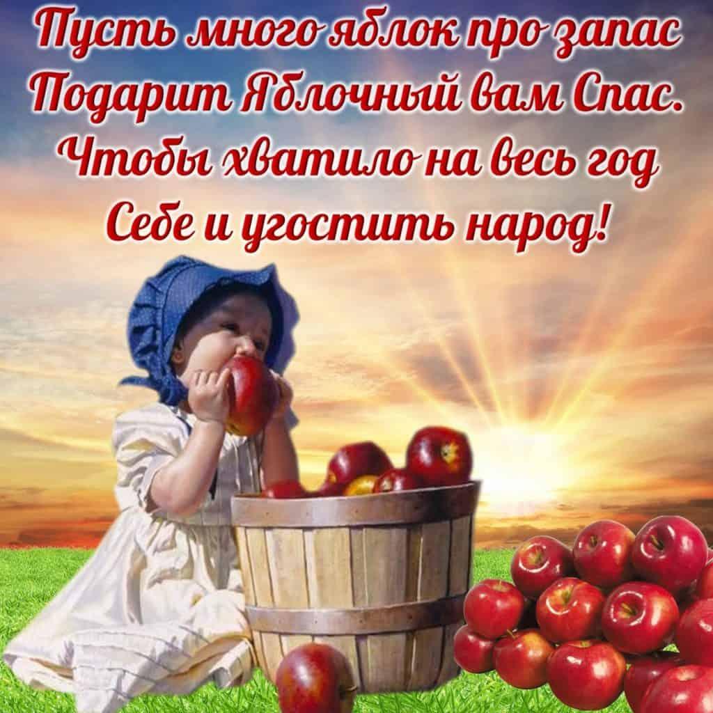 Поздравление с Яблочным Спасом на открытке