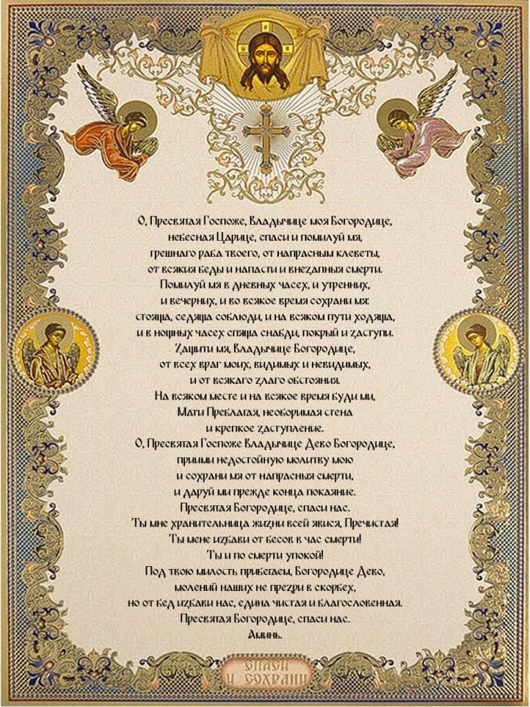 Скачать молитву Ильинской Пресвятой Богородице от порчи и сглаза на телефон