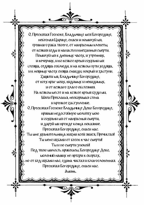 Распечатать молитву Ильинской Пресвятой Богородице от порчи и сглаза