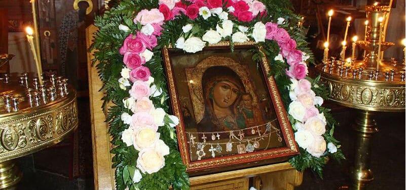 Читать на русском языке с переводом Тропарь Пресвятой Богородице «Казанской», глас 4