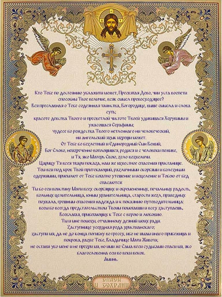 Скачать благодарственную молитву Пресвятой Богородице на четверг
