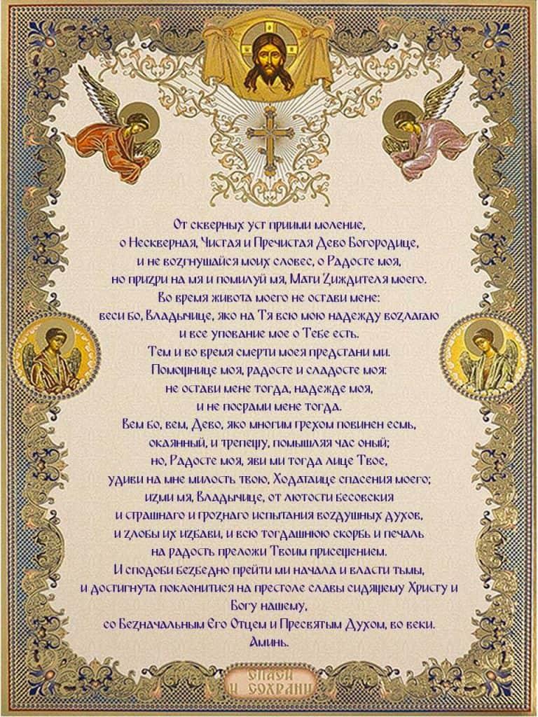 Скачать бесплатно благодарственную молитву Пресвятой Богородице на понедельник