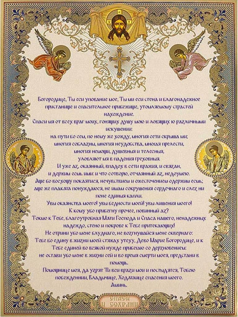 Скачать благодарственную молитву Пресвятой Богородице на среду