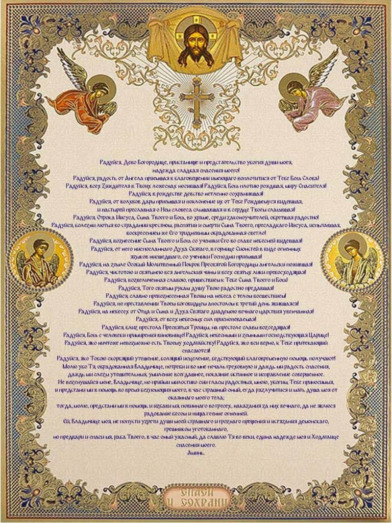 Скачать благодарственную молитву Пресвятой Богородице на субботу