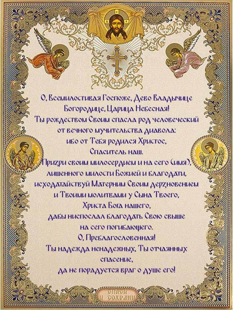 Скачать бесплатно благодарственную молитву Пресвятой Богородице на воскресенье