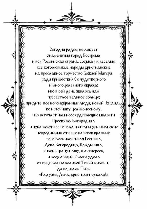 Распечатать Ин тропарь Пресвятой Богородице пред иконой Ея «Феодоровской», глас 4