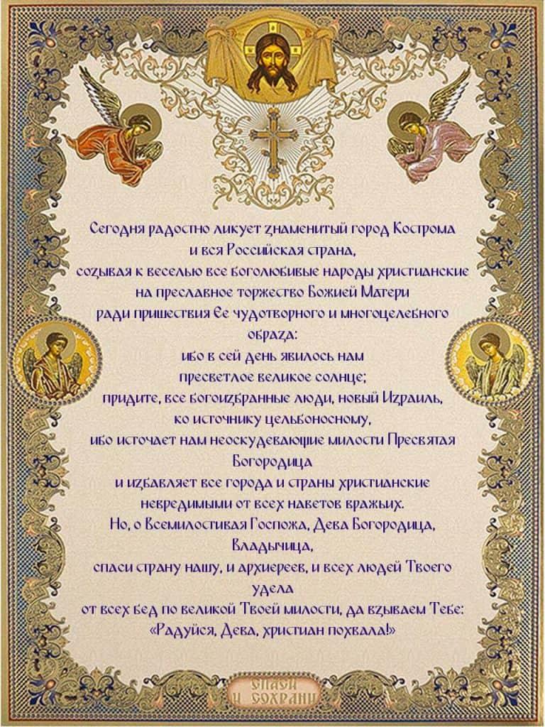 Скачать на телефон Ин тропарь Пресвятой Богородице пред иконой Ея «Феодоровской», глас 4
