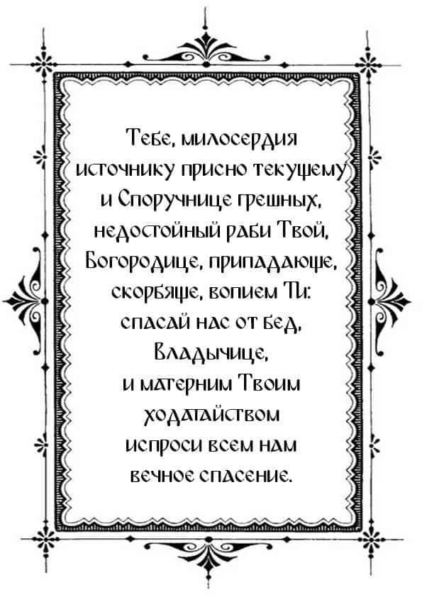 Распечатать Ин тропарь Пресвятой Богородице пред иконой «Споручница грешных», глас 3