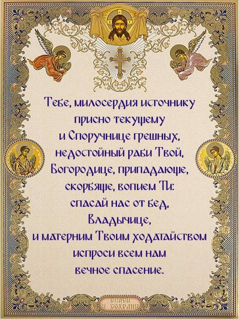 Скачать Ин тропарь Пресвятой Богородице пред иконой «Споручница грешных», глас 3