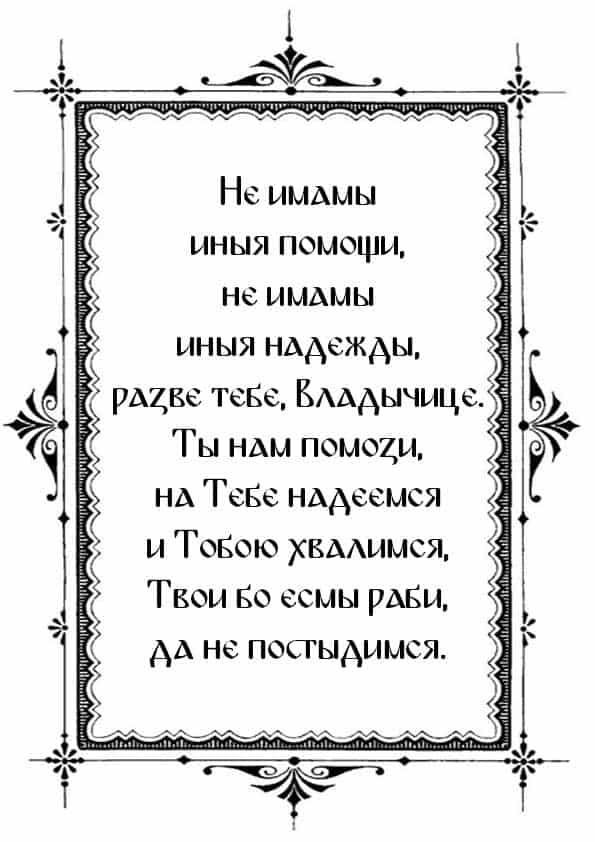 Распечатать Кондак Божией Матери пред иконой Ее «Нечаянная Радость», глас 6