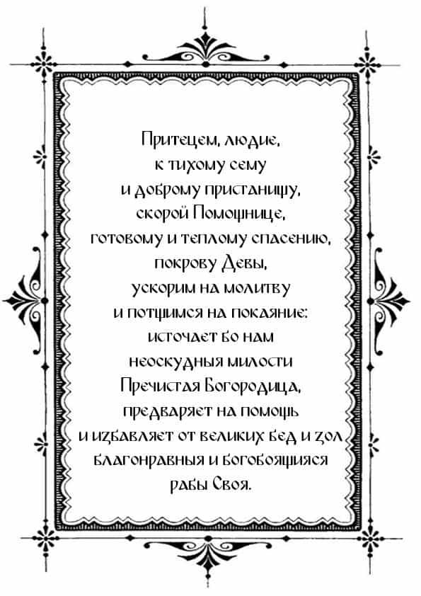 Распечатать Кондак Пресвятой Богородице пред иконой Ея «Казанской», глас 8