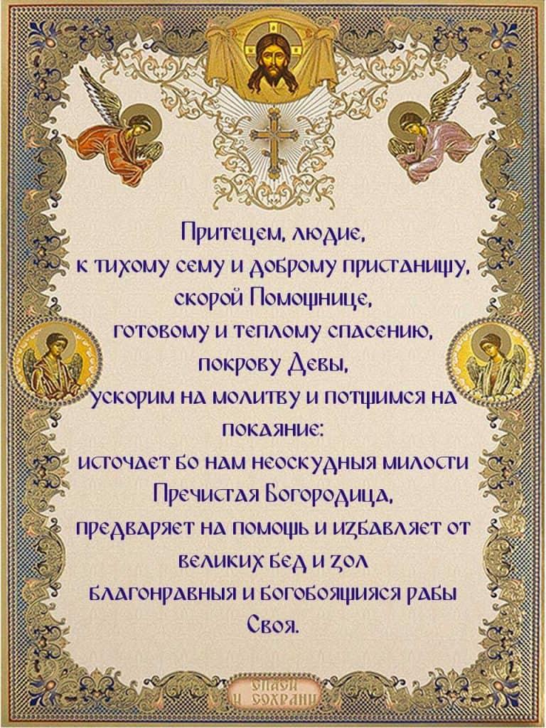 Скачать Кондак Пресвятой Богородице пред иконой Ея «Казанской», глас 8