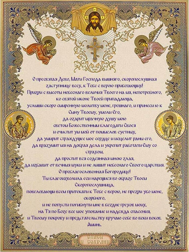 Скачать молитву Богородице о помощи в работе