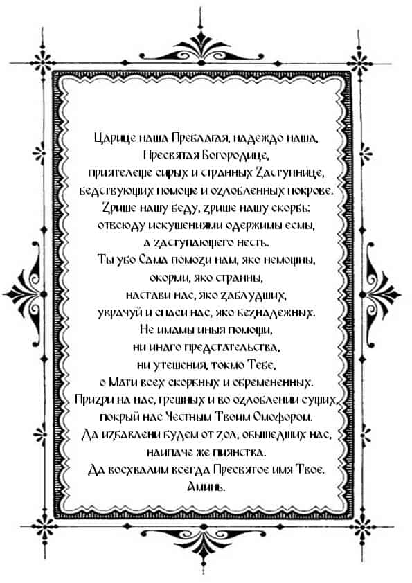 Распечатать молитву Богородице от пьянства