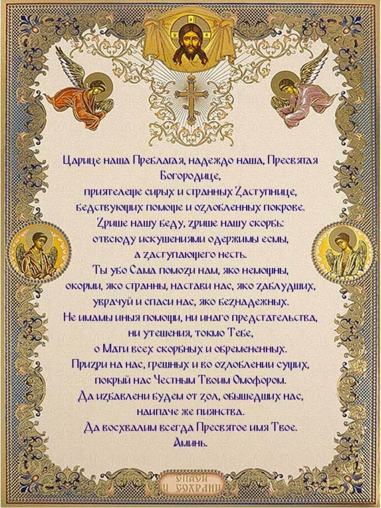 Скачать молитву Богородице от пьянства
