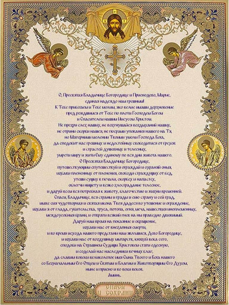 Скачать на телефон молитву «Феодоровской» иконе Божьей Матери о детях и помощи 1-ую