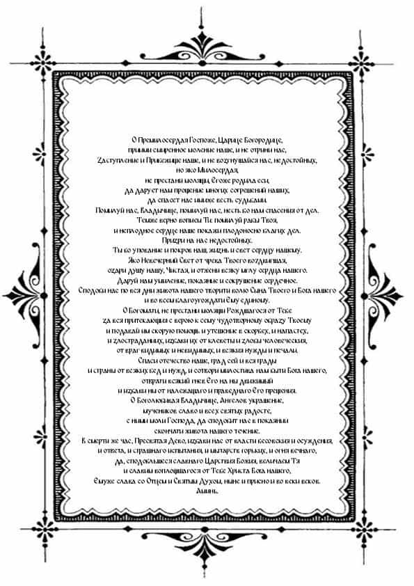 Распечатать молитву «Феодоровской» иконе Божьей Матери о детях и помощи 2-ю