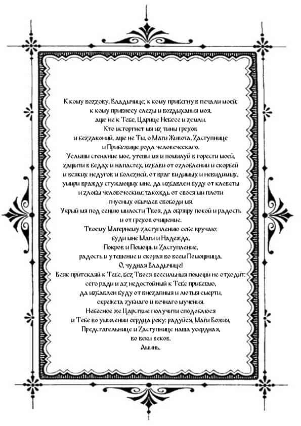 Распечатать молитву «Феодоровской» иконе Божьей Матери о детях и помощи 3-ю