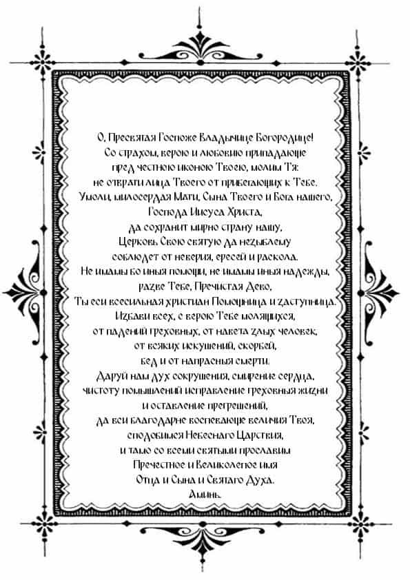 Распечатать молитву Казанской Богородице Дивеевской о здравии