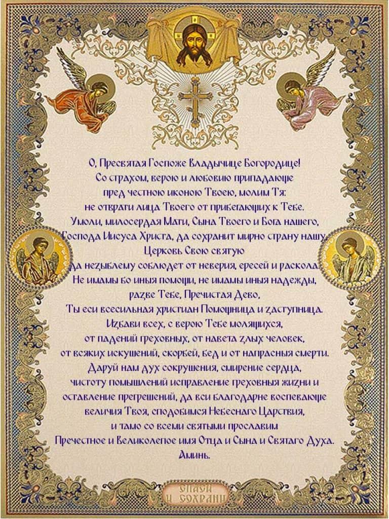 Скачать молитву Казанской Богородице Дивеевской о здравии