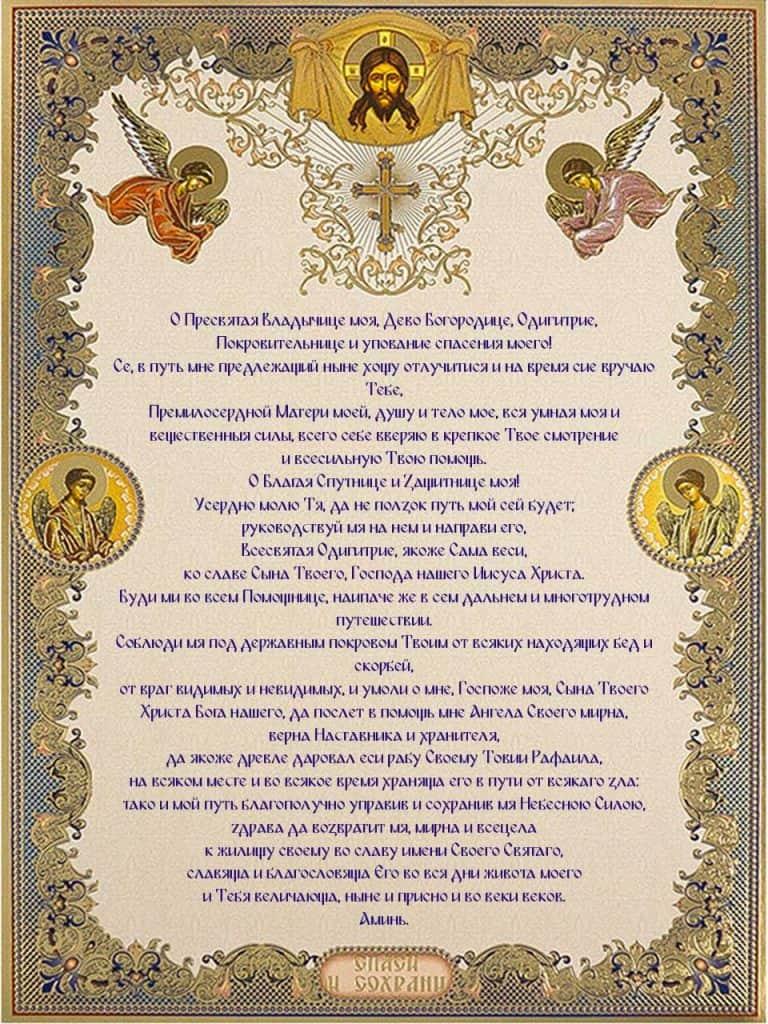 Скачать молитву Казанской Божьей Матери Одигитрии