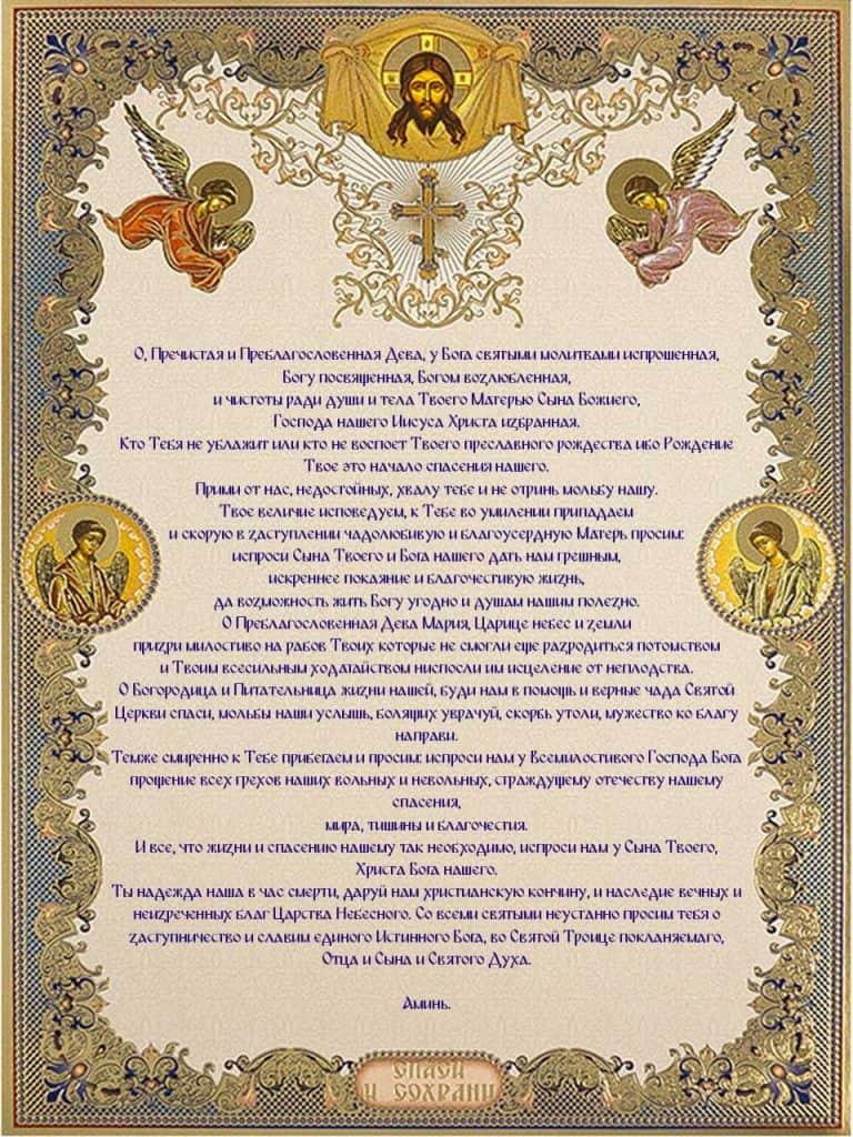 Скачать молитву о зачатии на Рождество Пресвятой Богородицы