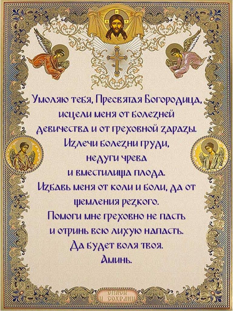 Скачать молитву полную при женских болезнях Пресвятой Богородице