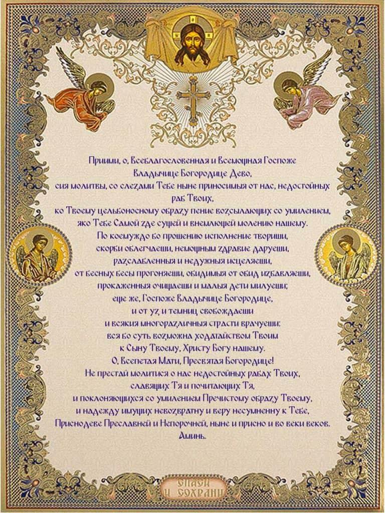 Скачать молитву Пресвятой Богородице о помощи в здоровье