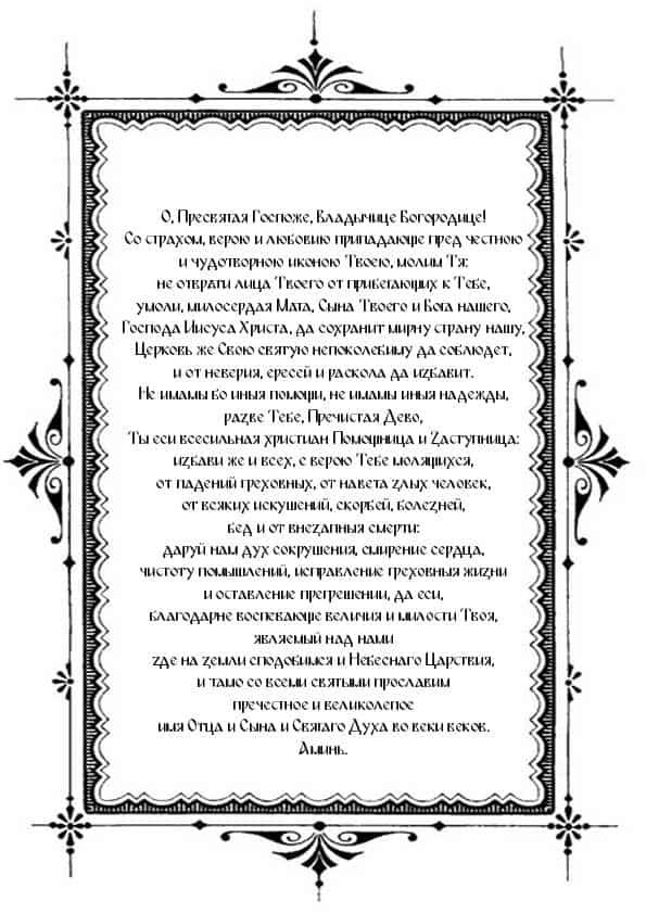 Распечатать молитву Пресвятой Богородице пред иконой Ея «Казанской»
