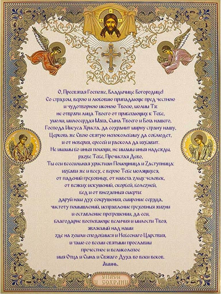 Скачать молитву Пресвятой Богородице пред иконой Ея «Казанской»