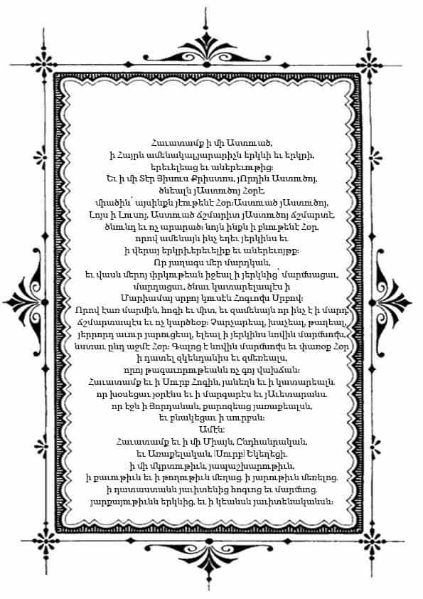 """Распечатать """"Символ Веры"""" на армянском"""
