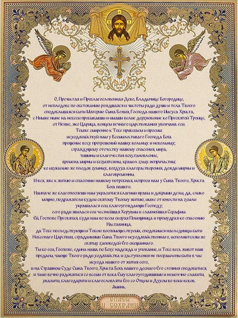Скачать молитву третью на Рождество Пресвятой Богородицы