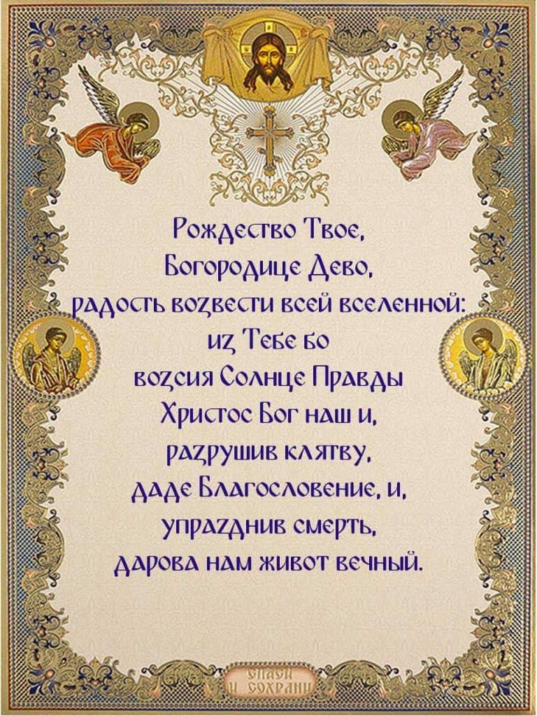 Скачать молитву в день рождения Пресвятой Богородицы